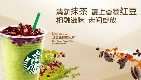 중국 스타벅스 차관련 메뉴 Red Bean Green Tea Frappuccino 2013년
