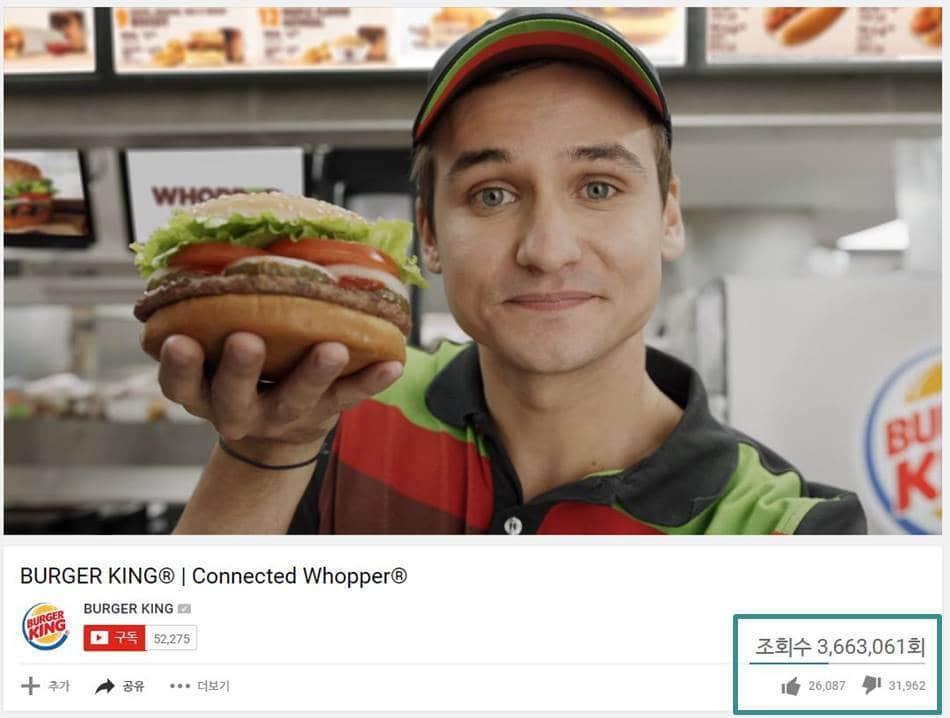 버거킹의 OK Google을 이용한 광고