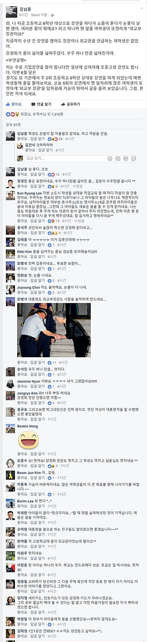 김남훈 강경화가 넓혀준 꿈2