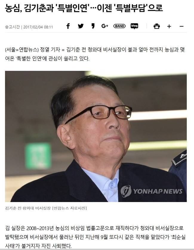 농심과 김기춘 전 청와대 비서실장