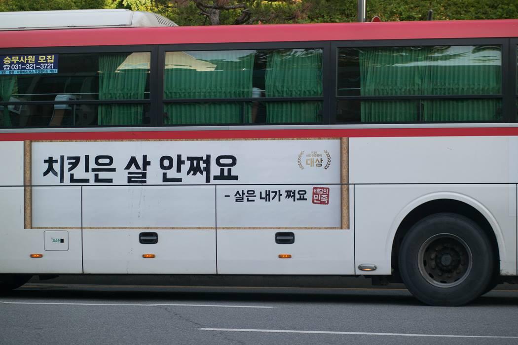 배달의민족 버스 광고 치킨은 살 안쪄요 - 살은 내가 쩌요-2