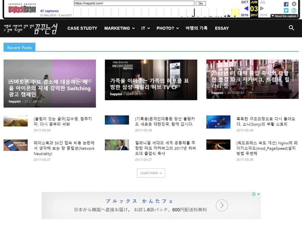 비영리 자동 백업 사이트 web.archive.org 에서 Happist.com 백업해 놓은 모습