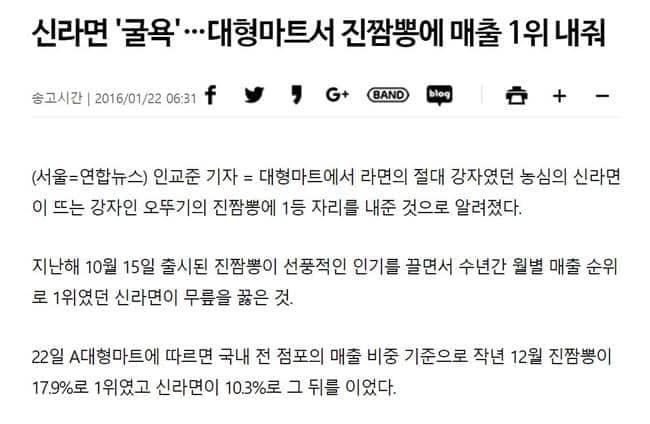 신라면의 굴욕 대형마트에서 진짬뽕에 1위 내줘 연합뉴스 20160122