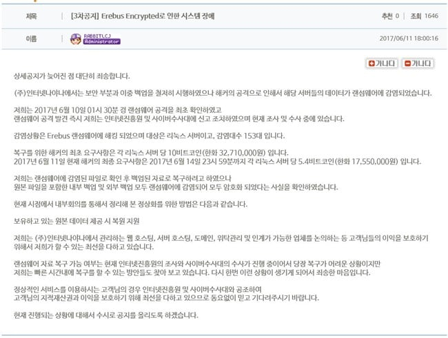 인터넷나야나 램섬웨어 감영 후 공지문2