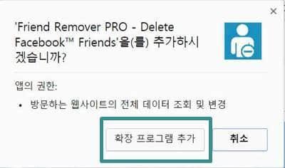 페이스북 친구 일괄 삭제 크롬 애드인 프로그램 - Facebook Friend Remover PRO 2016 설치하기 2단계 crop