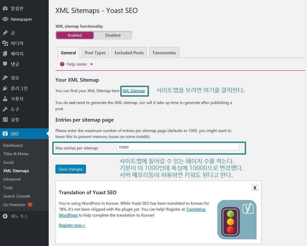 서치엔진 최적화(SEO )관련 플러그인 Yoast SEO 사이트맵 sitemap