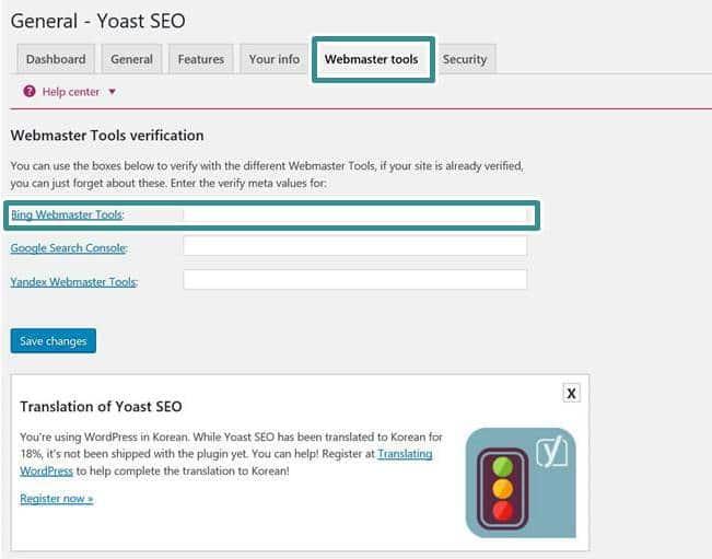 서치엔진 최적화(SEO )관련 플러그인 Yoast SEO 웹마스터도구 등록