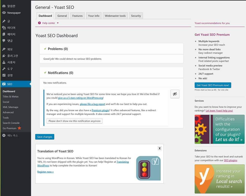 서치엔진 최적화(SEO )관련 플러그인_Yoast SEO 설정 초기 화면
