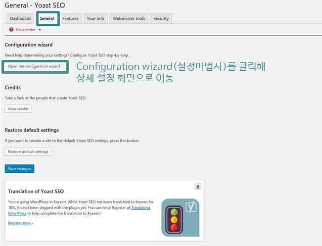 최고의 워드프레스 검색엔진최적화(SEO) 방법, Yoast SEO 플러그인 세팅 - 일반 세팅