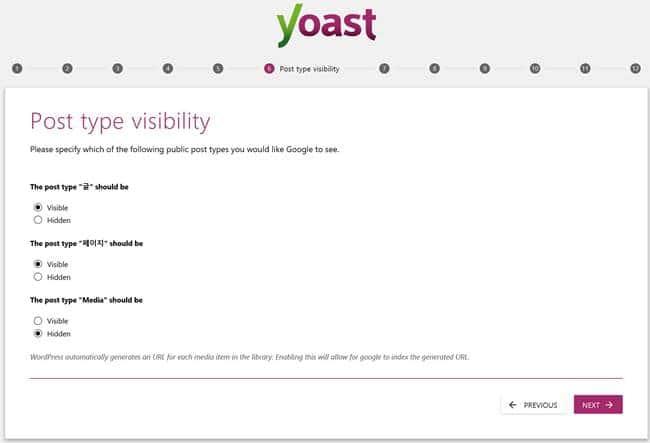 워드프레스 Yoast 플러그인 세팅 6단계