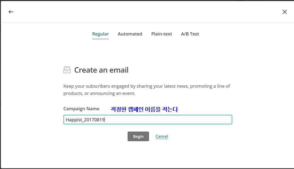 메일침브(MailChimp) 캠페인 만들기 화면 레귤라 이메일만들기