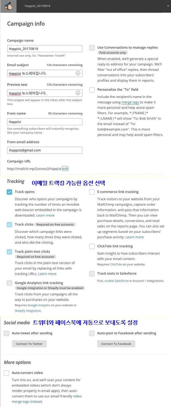 메일침브(MailChimp) 캠페인 만들기 화면 레귤라 이메일 기본 정보