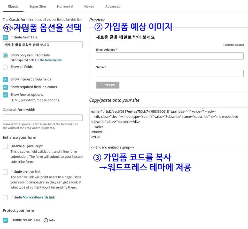 메일침프 사인업 폼 MailChimp Signup Form 만들기