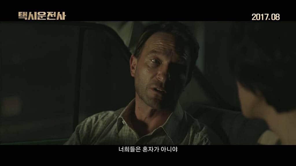 택시운전사 예고편 2  장면 나희는 혼자가 아니야