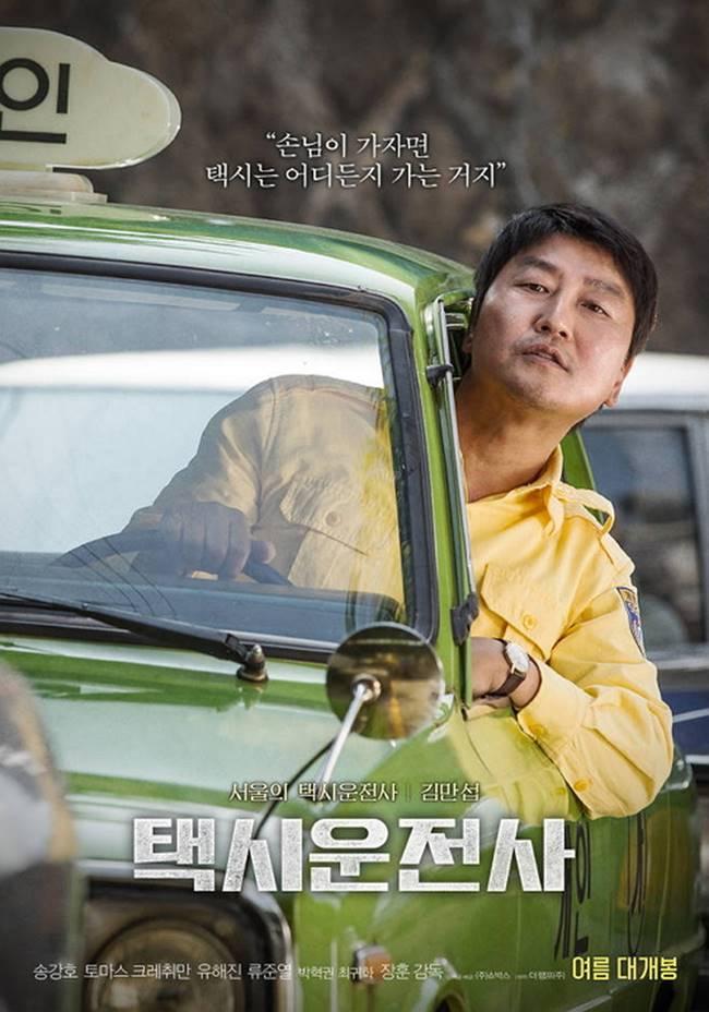 택시운전사 포스터 03
