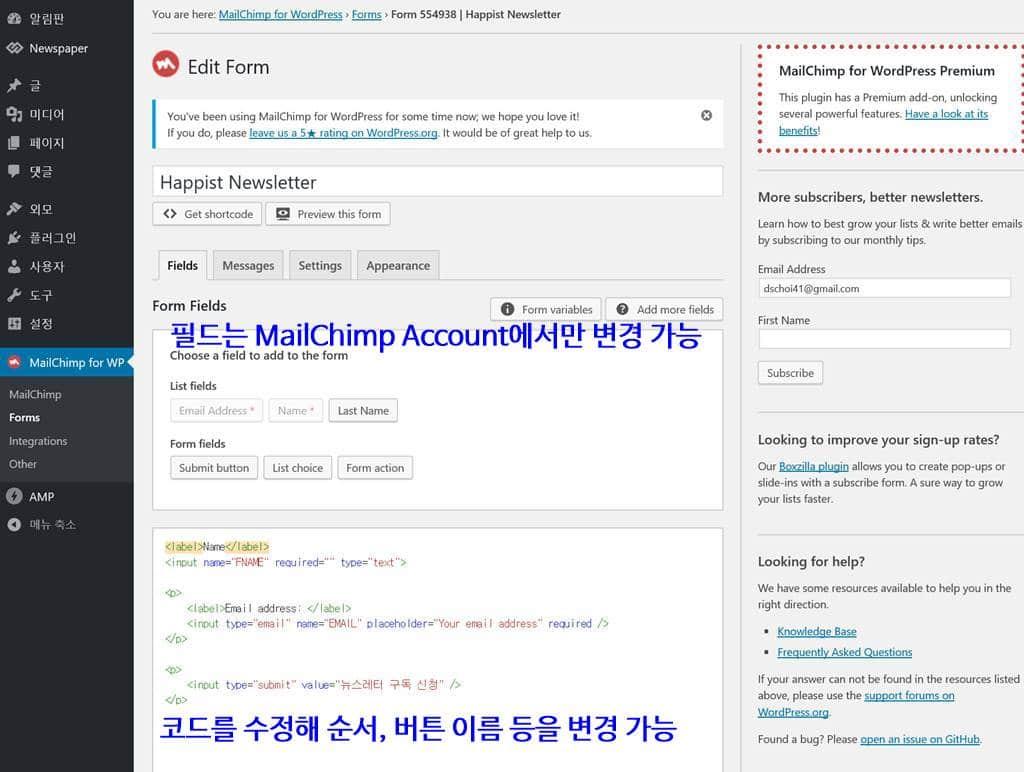 MailChimp for WordPress 세팅_가입폼 만들기