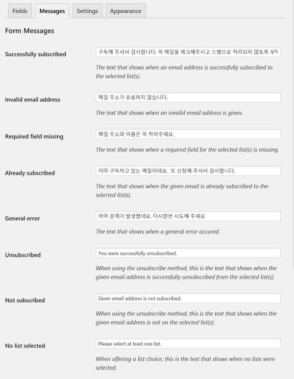MailChimp for WordPress 세팅_가입폼_메세지 정리