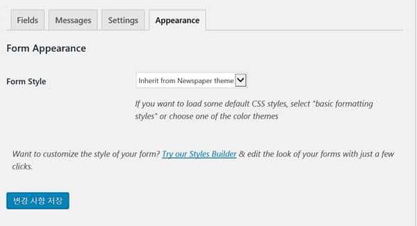 MailChimp for WordPress 세팅_가입폼_폼 디자인 lOOK