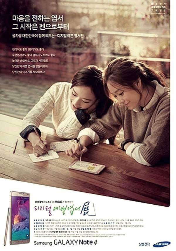 갤럭시노트4 광고_디지탈 예쁜 엽서