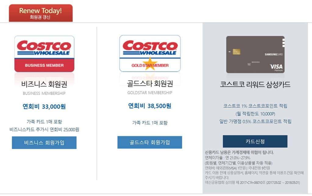 코스트코 한국 멤버쉽 종류 홈페이지