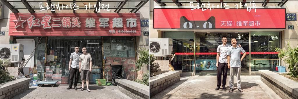 링쇼통(Ling Shou Tong) 항조우 웨이진 개선 전후 改造前的维军超市