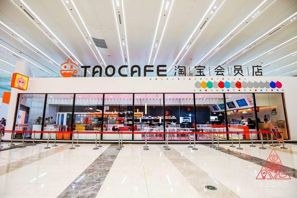 알리바바 무인마트 타오카페(Taocafe) 전경