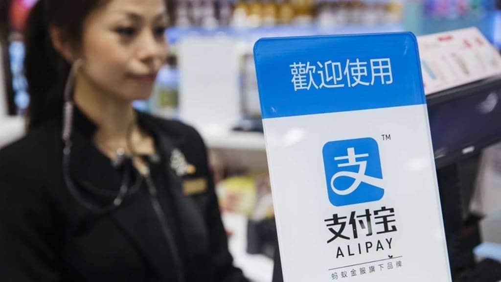 알리페이(Alipay) 알리바바