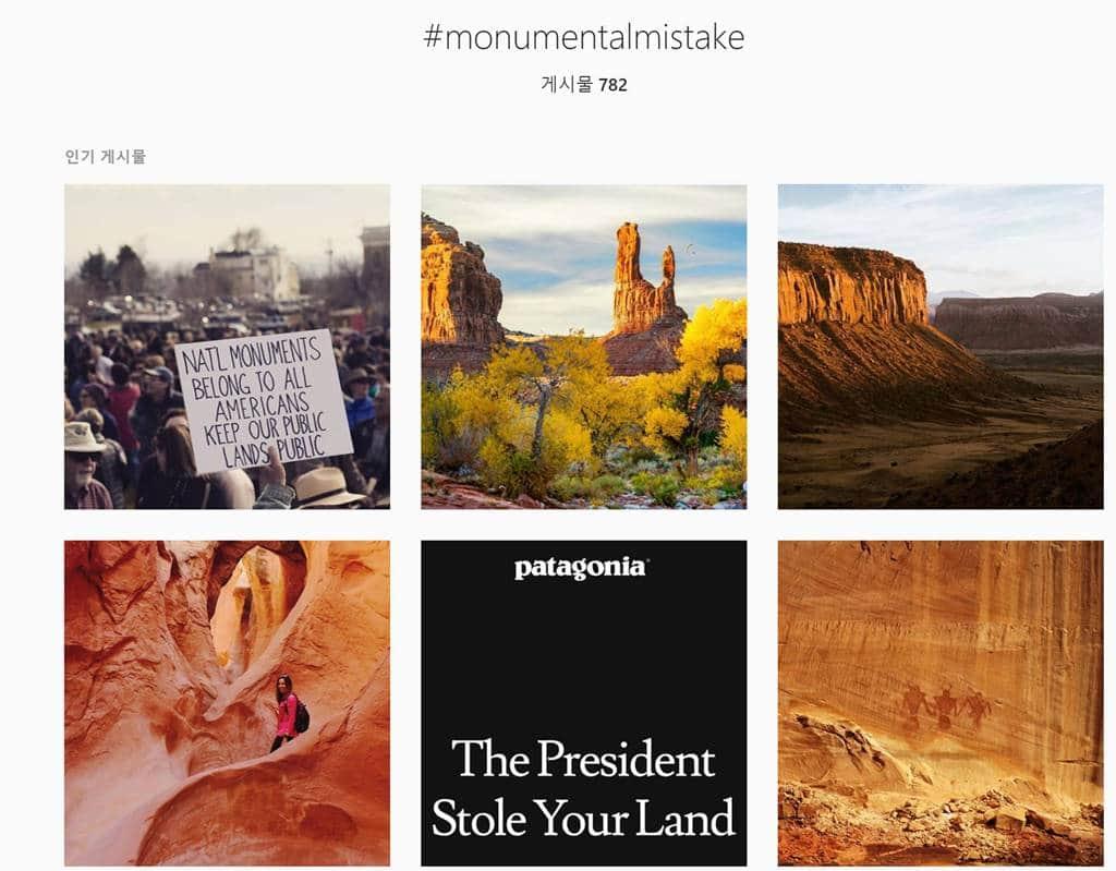 인파타고니아 #monumentalmistake 캠페인 Patagonia