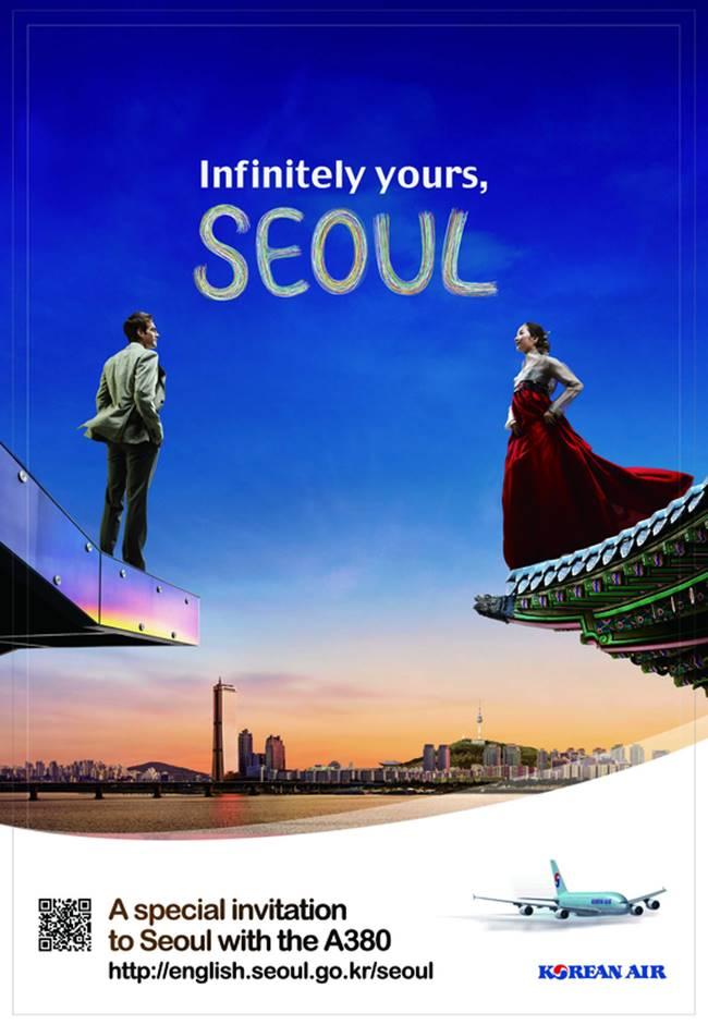 2011년 뉴욕과 서울의 도시 마케팅 일환으로 제작한 광고