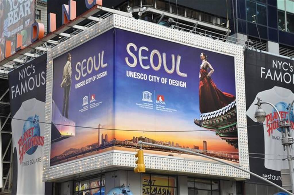 2011년 서울시가 뉴욕 타임 스퀘어에 게재한 광고