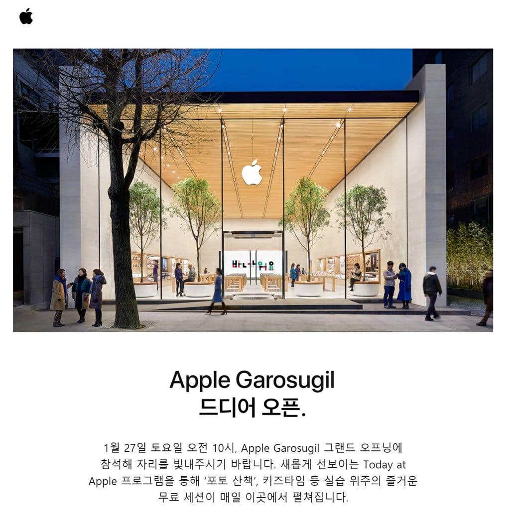 한국 최초 애플 스토어 애플 가로수길 Apple Garosugil 그랜드 오픈 초청장