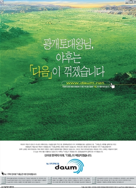 1999년 다음 광고_광개토대왕님, 야후는 다음이 꺽겠습니다