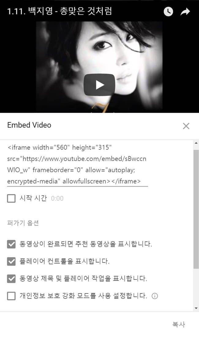 백지영 총 맞은 것처럼 유튜브 링크걸기 iframe 사용하여 유튜브 동영상 링크 Embed Video