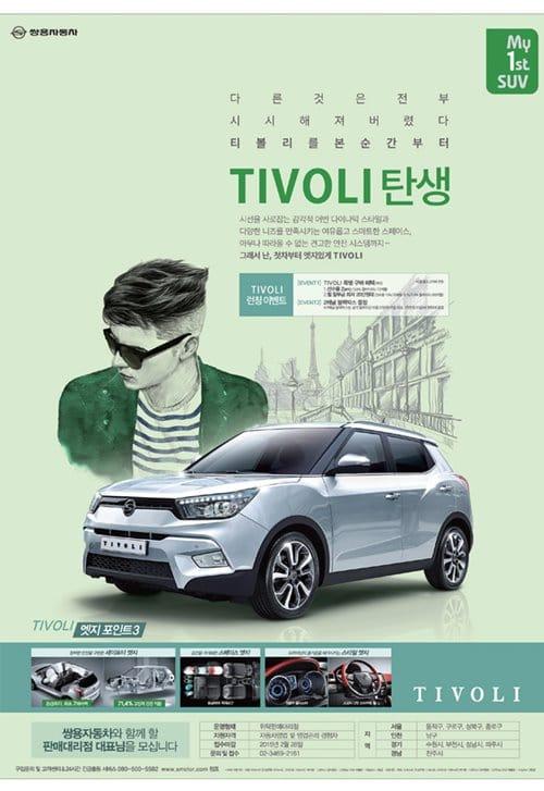 쌍용 티볼리 인쇄광고 My 1st SUV TIVOLI 탄생