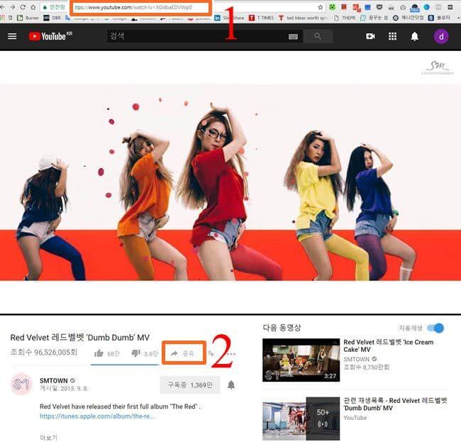 유튜브 주소 가져오기 2가지 방법_레드벨벳 'Dumb Dumb' MV