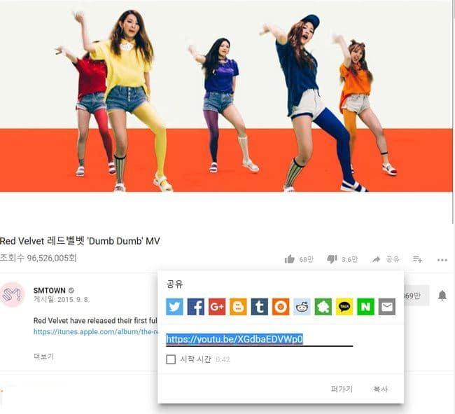 유튜브 주소 가져오기_레드벨벳 'Dumb Dumb' MV2