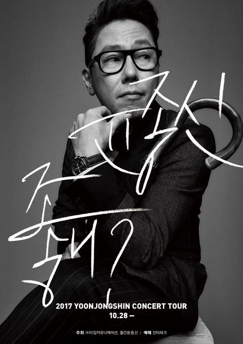 윤종신 좋니 콘서트 포스터 2017년