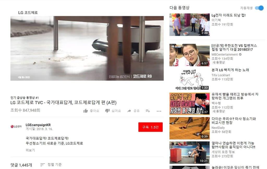 LG청소기 컬링팀 유튜브 광고 01