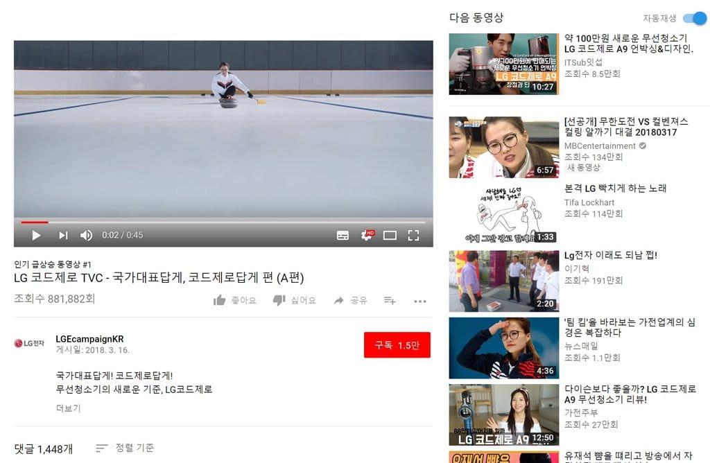LG청소기 컬링팀 유튜브 광고 02