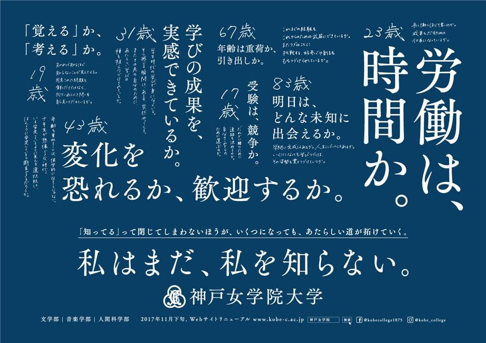 고베 여학원 대학(神戸女学院大学) 전철 광고 2017년 11월 버젼