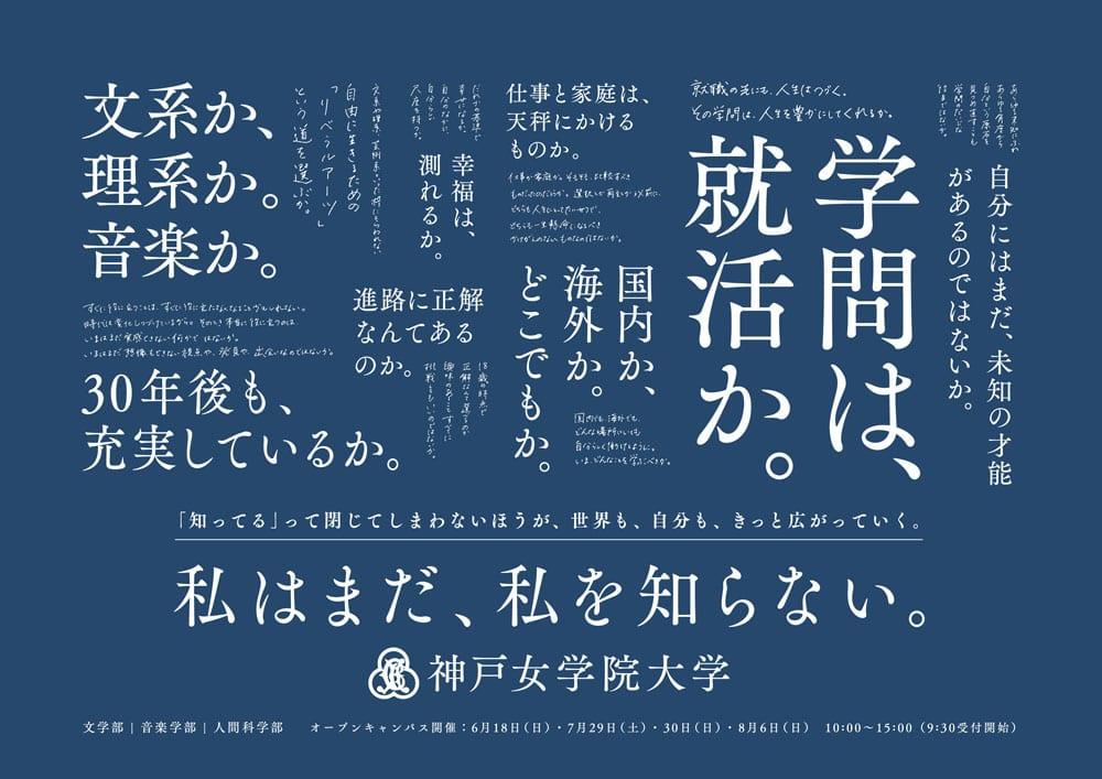 고베 여자대학 광고 고베 여학원 대학(神戸女学院大学) 2017년 6월 광고