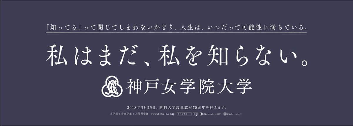고베 여학원 대학(神戸女学院大学) 2018년 3월 광고 중 두번째