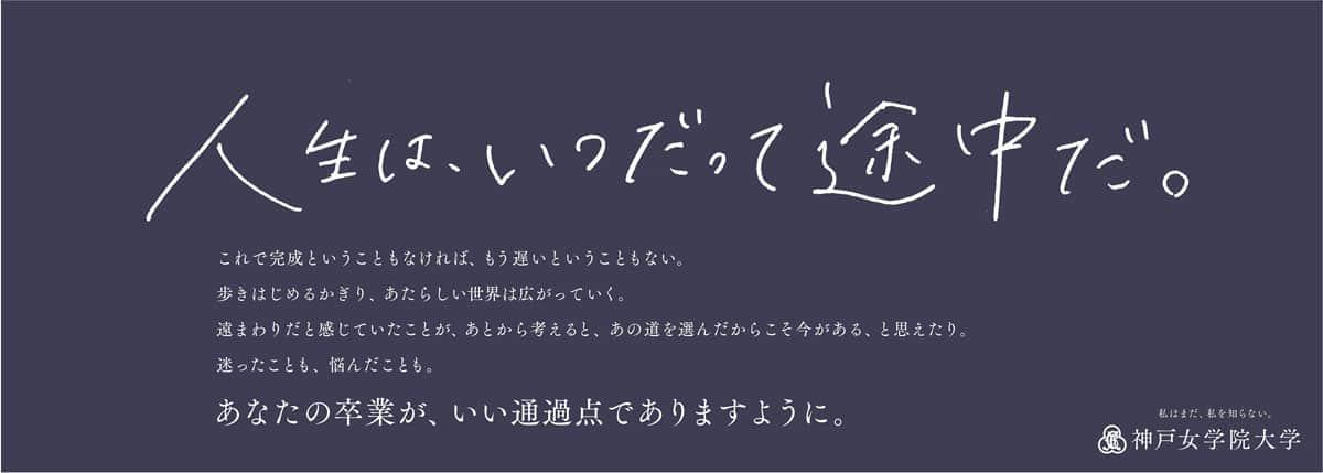 고베 여학원 대학(神戸女学院大学) 2018년 3월 광고 중 하나