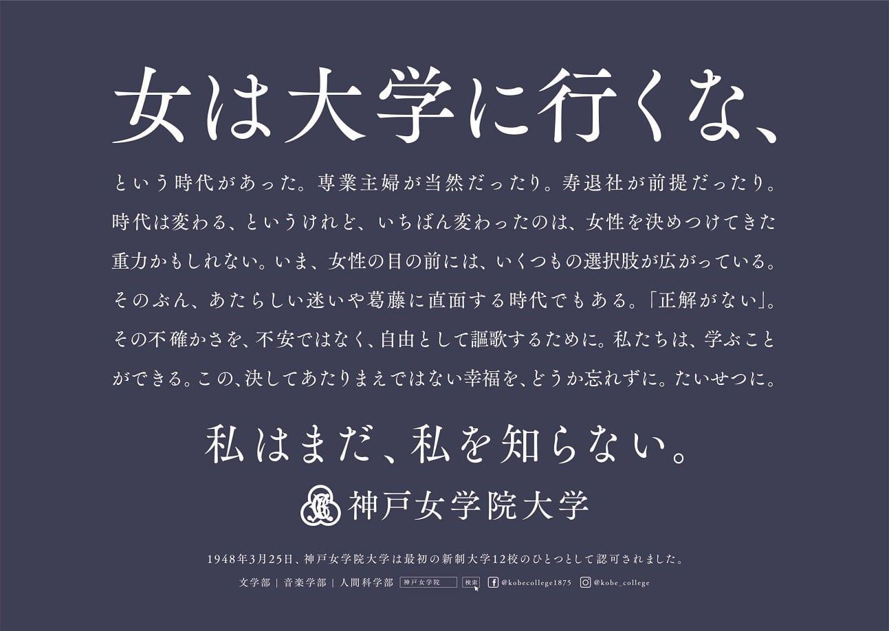 고베 여학원 대학(神戸女学院大学) 2018년 4월 고베 여자대학 광고 여자는 대학 가지 마라(女は大学に行くな)