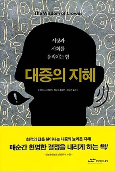 대중의 지혜 표지 Wisdom of Crowds book cover