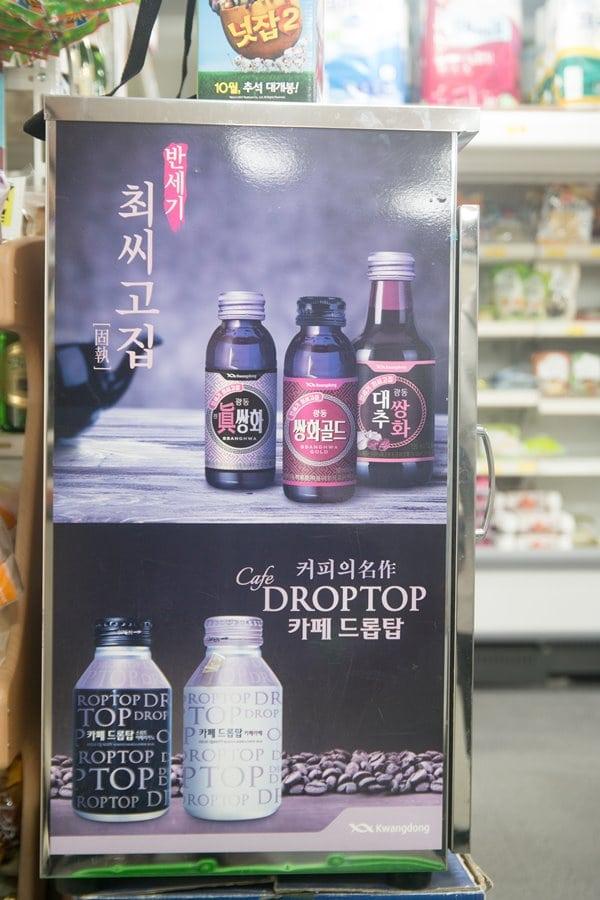 안산 슈퍼에사 발견한 이상한 광고 30년 최씨고집을 내세우는 음료 광고-3498