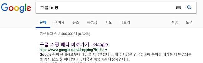 구글 쇼핑 바로가기 Google shopping