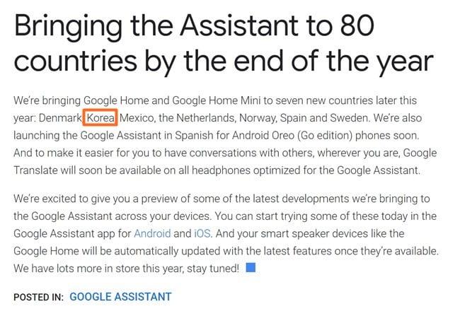 구글 홈 한국 풀시 구글 블로그 소식 Google home korea launching