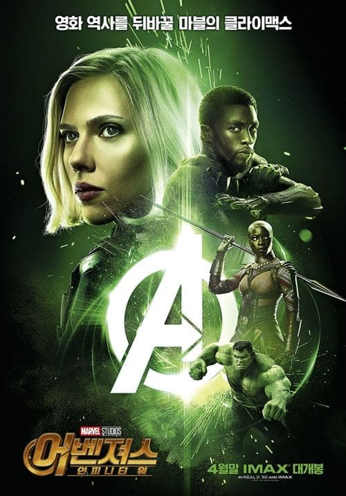 마블 어벤저스 인피니트 워 포스터 Marvel Avengers Infinity War Poster
