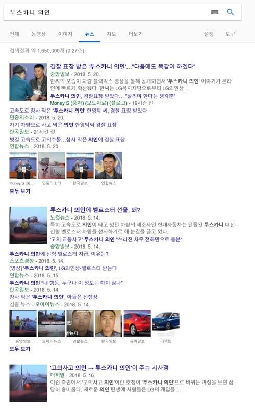 투스카니 의인 구글 뉴스 검색 결과